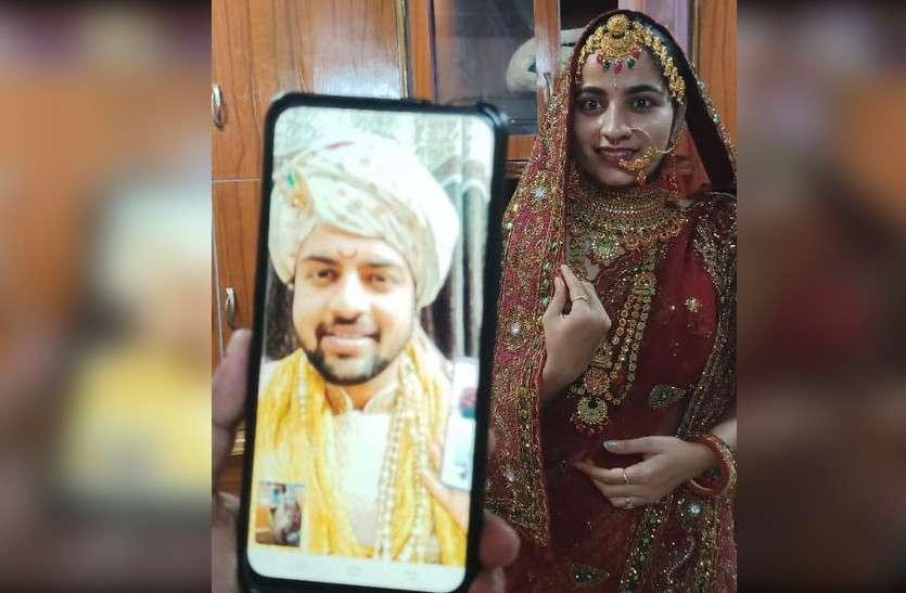 लॉकडाउन में अनूठी शादी: दूल्हा-दुल्हन की वीडियो कॉल पर हुई शादी, ऑनलाइन फेरे और वरमाला