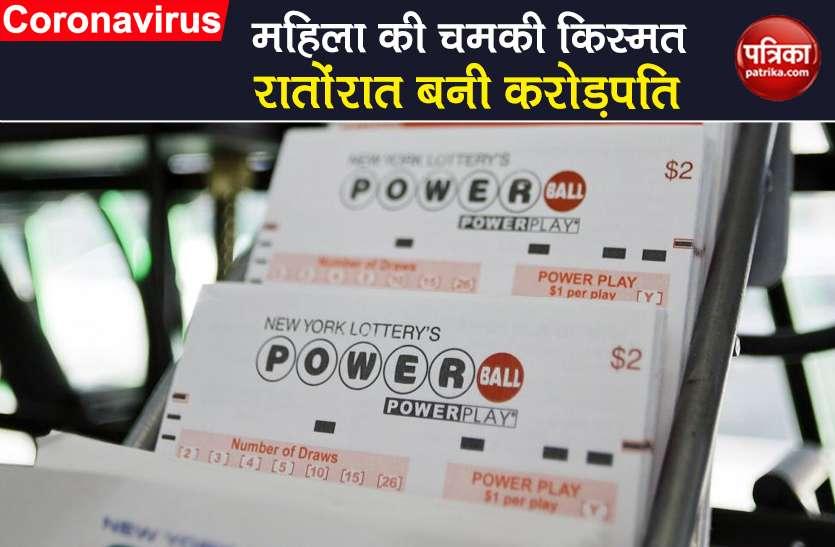 Online Lottery 2020: जन्मदिन के नंबर की खरीदी लॉटरी की टिकट, अब बनी 15 करोड़ की मालिक