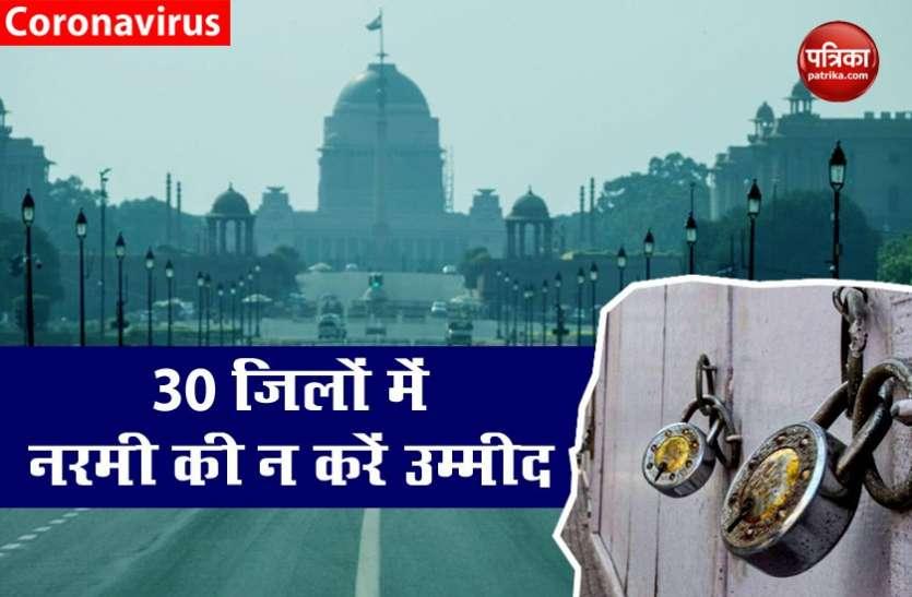 Lockdown 4.0 : 12 राज्यों के 30 जिलों में सख्ती पहले से ज्यादा, दिल्ली वाले भी करें इंतजार