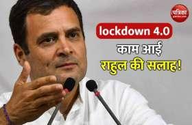 lockdown 4.0: केंद्र ने राज्यों को दिया जोन तय करने का अधिकार, राहुल ने 10 दिन पहले दी थी सलाह