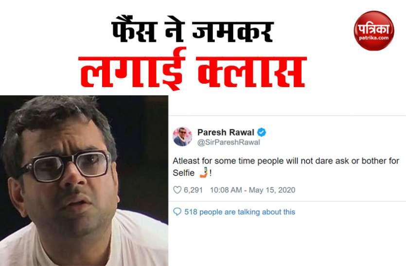 सेल्फी लेने पर Paresh Rawal ने किया ट्वीट, फैंस बोले- 'हमारी वजह से आप हैं आपकी वजह हम नहीं है'