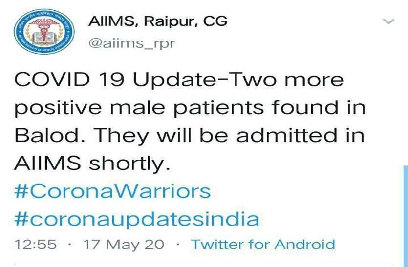 छत्तीसगढ़ के बालोद जिले में मिले कोरोना के दो नए मरीज, 72 घंटे में चार संक्रमित पहुंचे एम्स रायपुर