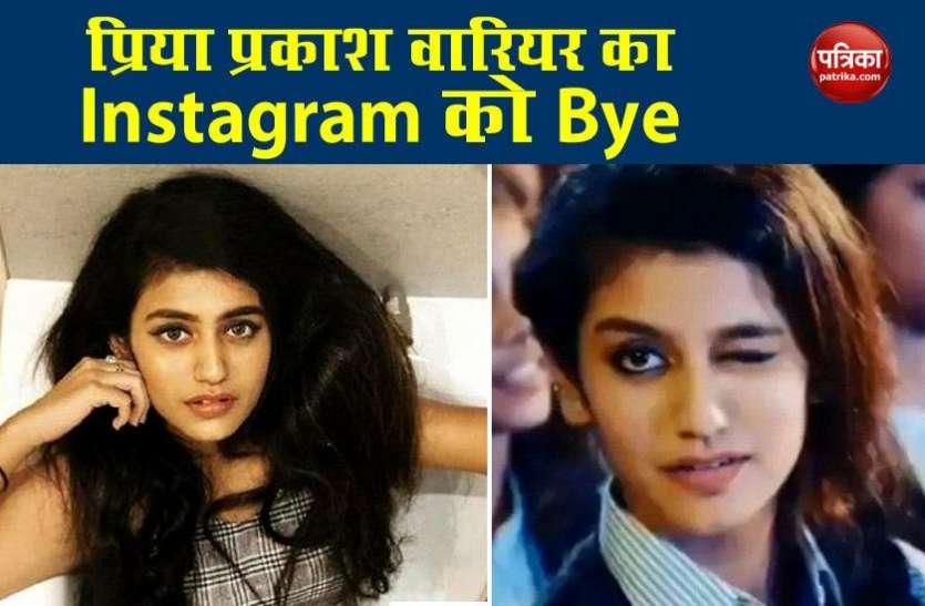 Priya Prakash Varrier ने Instagram को कहा अलविदा, अकाउंट डिलीट कर फैंस की बढ़ाई चिंता