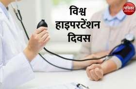 World Hypertension Day 2020 : हर 4 में से एक व्यक्ति है  हाइपरटेंशन का शिकार, जानिए कैसे करें बचाव