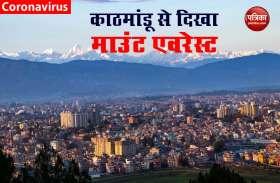 कोरोना का अद्भुत असर, सालों बाद काठमांडू से दिखे माउंट एवरेस्ट के पहाड़