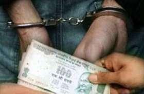 रिश्वतखोर पांच अधिकारी गिरफ्तार, 12 आबकारी अधिकारी समेत 16 के खिलाफ FIR