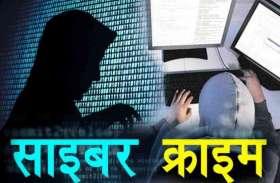 लॉकडाउन का फायदा यूं उठा रहे साइबर ठग, लाखों रुपयों के साथ पुलिस ने किया गिरफ्तार