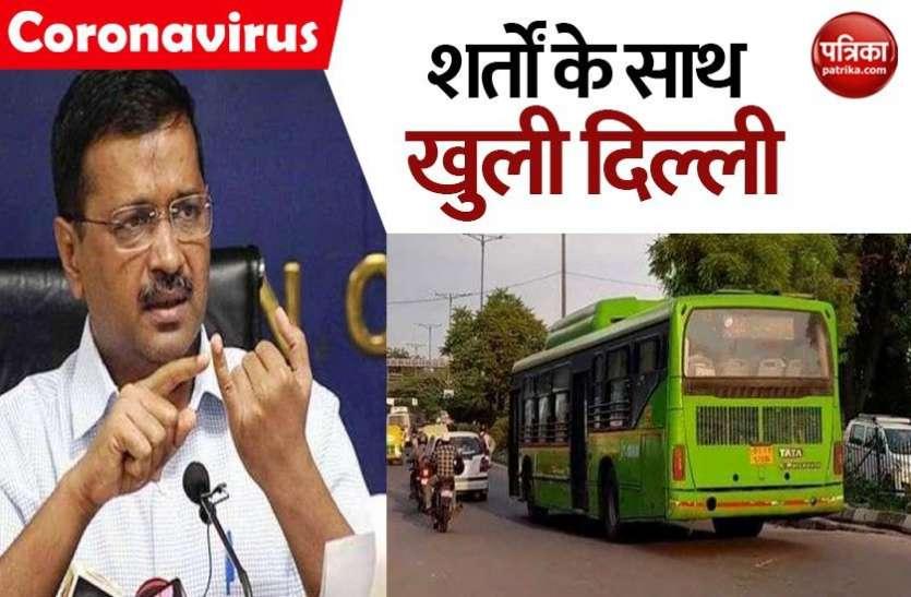 लॉकडाउन 4.0: शर्तों के साथ दिल्ली में खुले सभी दफ्तर, DTC बसें भी चलेंगी
