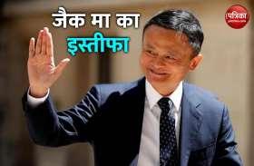 सबसे अमीर एशियाई बिजनेस मैन Jack Ma ने जापान के SOFT BANK को कहा अलविदा, जानें इसके पीछे की वजह