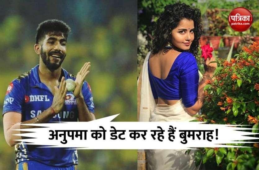 खूबसूरत एक्ट्रेस अनुपमा परमेश्वरन को डेट कर रहे हैं तेज गेंदबाज Jasprit Bumrah?