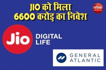 JIO को मिला इक्विटी फर्म General-Atlantic का साथ, INVEST करेगी 6600 करोड़