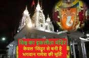 विश्व में भगवान गणेश का ऐसा इकलौता मंदिर, जानिये क्या है खास