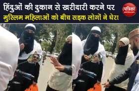 हिंदुओं की दुकान से मुस्लिम महिलाओं ने खरीदा सामान तो बीच सड़क पर गुंडों ने घेरकर धमकाया VIDEO
