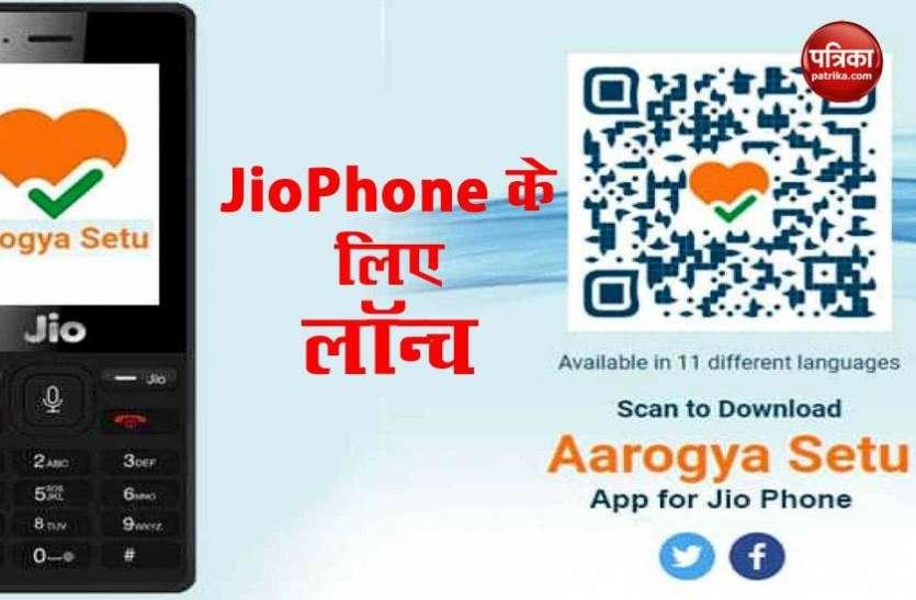 Jio Phone यूजर्स के लिए Aarogya Setu App लॉन्च, जानें कैसे करेगा काम