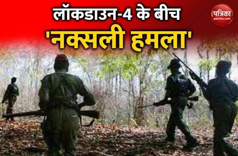लॉकडाउन के बीच नक्सली हमले से दहला महाराष्ट्र, दो पुलिसकर्मी शहीद