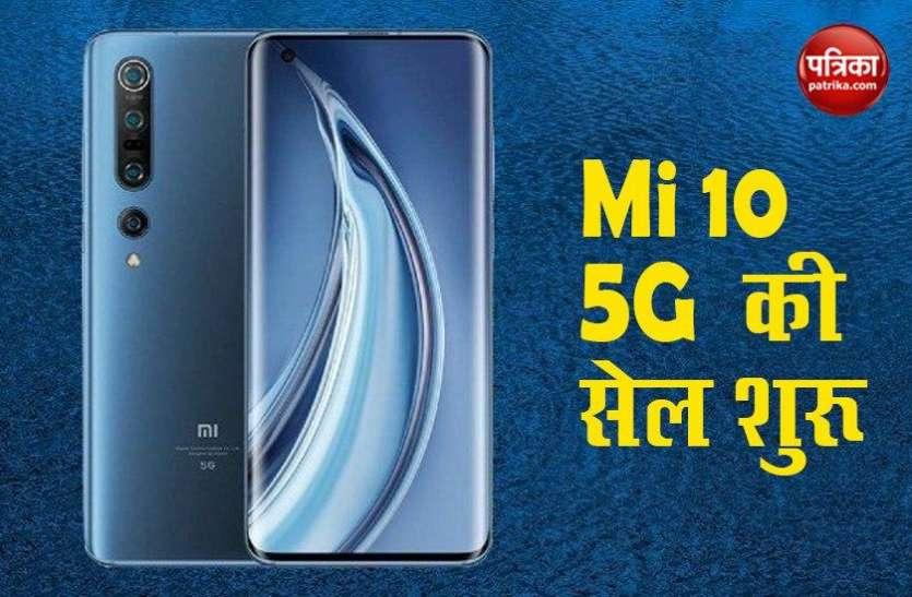 Mi 10 5G की भारत में सेल शुरू, 3, 000 रुपये का मिलेगा कैशबैक, जानें ऑफर्स