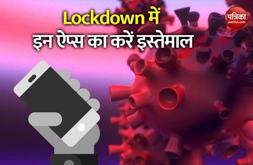 Lockdown में इन सरकारी Apps को बनाएं अपने लाइफस्टाइल का हिस्सा
