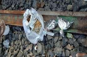 रेलवे ट्रैक पर भोजन के पैकेट फेंके, डीआरएम ने कहा जांच करें