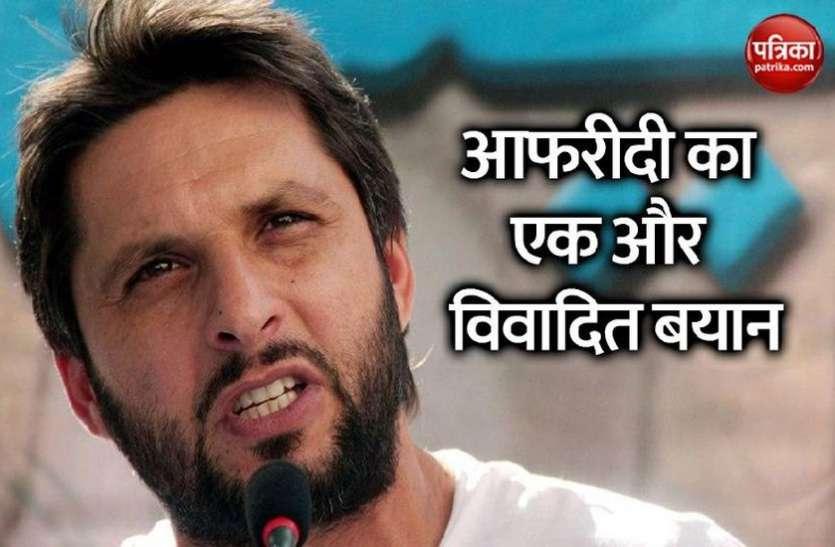 POK में Shahid Afridi के विवादित बोल, कश्मीरी क्रिकेटरों को देंगे कराची में ट्रेनिंग, पढ़ाई का खर्च भी उठाएंगे