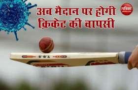 लाइव क्रिकेट देखने के लिए हो जाएं तैयार, 21 मई से शुरू हो रहा है T10 cricket League, जानें पूरा Schedule