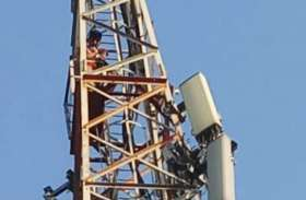 पेट्रोल की बोतल लेकर मोबाइल टॉवर पर चढ़ गया टीचर और की ये मांग