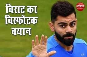 Virat Kohli ने किया बड़ा खुलासा, टीम में चयन के लिए मांगे गए थे पैसे