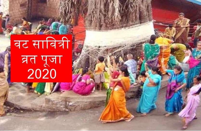 वट सावित्री व्रत 2020 : शुभ मुहूर्त व पूजा विधि