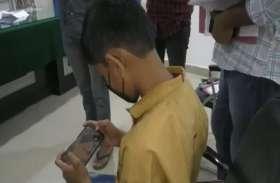 साइबर अपराधी ने गेम के शौकीन बच्चे को बनाया हथियार, पिता के खाते से उड़ा दिया आठ लाख रुपए