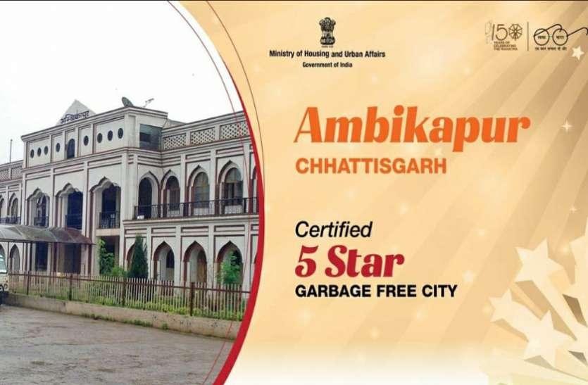 Breaking News: अंबिकापुर शहर को गार्बेज फ्री सिटी में मिली 5 स्टार रेटिंग, छत्तीसगढ़ का इकलौता शहर, इंदौर भी शामिल