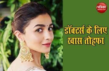 Alia Bhatt ने मुंबई के सभी डॉक्टर्स के लिए भेजा खास तोहफा, कहा- आप असली होरी हैं