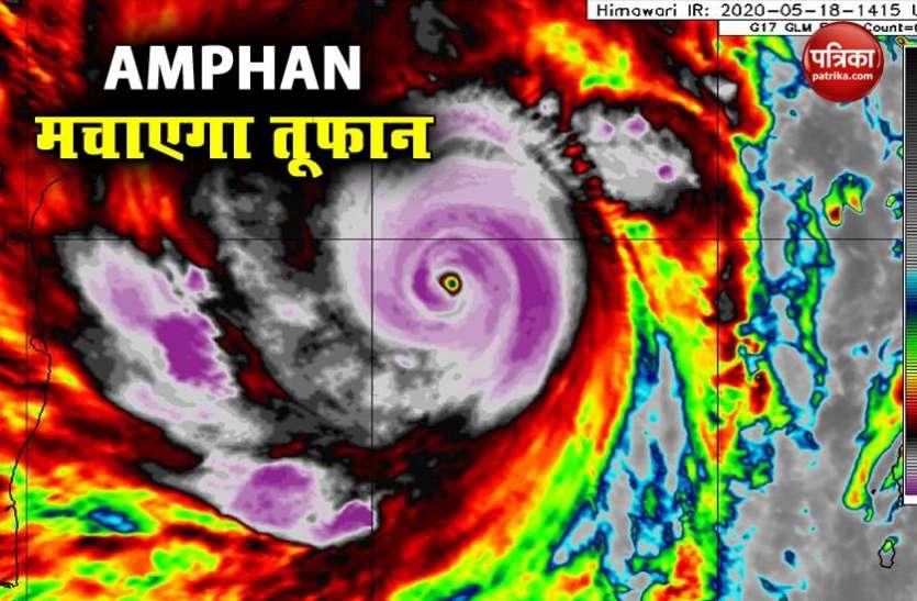 बुलबुल के रास्ते आ रहा AMPHAN, बंगाल के दीघा और हटिया तट से टकराने के बाद मचाएगा तूफान