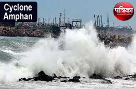 ओडिशा के पारादीप से 500 KM दूर Super Cyclone Amphan, अभी से तेज हवाएं और बारिश शुरू