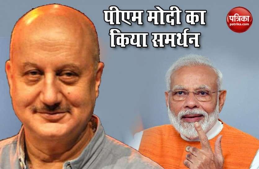 कांग्रेस ने PM Modi को बताया सबसे कमजोर प्रधानमंत्री तो Anupam Kher ने कहा- चल झूठे कहीं के...