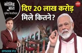 दिए 20 लाख करोड़, मिले कितने?: Solid Baat with Mukesh Kejariwal: EP12