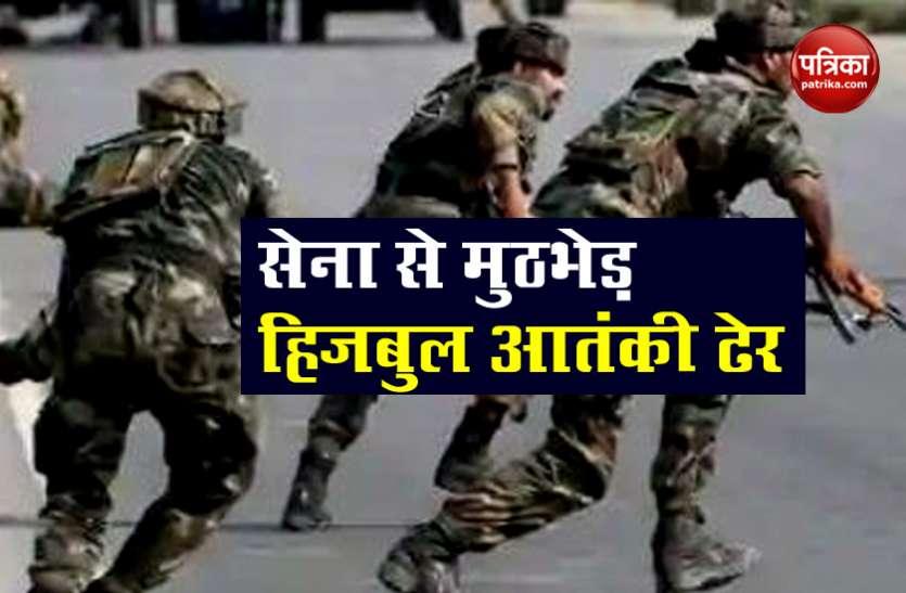 जम्मू-कश्मीरः सेना से मुठभेड़ में हिजबुल के दो आतंकी ढेर, 12 घंटे चला एनकाउंटर