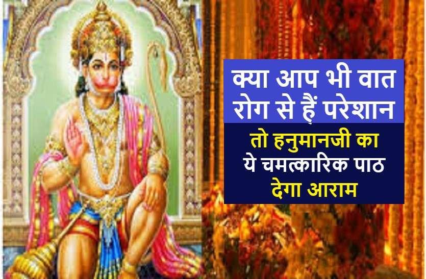 हनुमान जी का चमत्कारिक पाठ, जिसने संत तुलसीदास जी को भी दिलाई थी परेशानियों से निजात