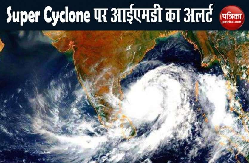 21 साल बाद भारतीय तट से टकराएगा Super Cyclone, अमित शाह ने बंगाल और ओडिशा की मदद के लिए बढ़ाया हाथ