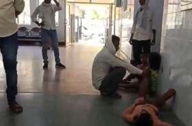 इलाज के लिए घंटों फर्श पर तड़पते रहे बच्चे, नहीं पसीजा धरती के भगवान का दिल, देखें वीडियो