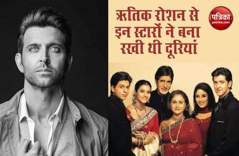 राज़फाश: 'कभी खुशी कभी गम' के सेट परHrithik Roshan से इन स्टारों ने बना रखी थी दूरियां, शाहरुख, काजोल अमिताभ नही करते थे बात