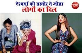 Miss World का ताज पहने Aishwarya Rai की Unseen फोटो हुई वायरल, जमीन पर बैठकर मां संग खा रही हैं खाना