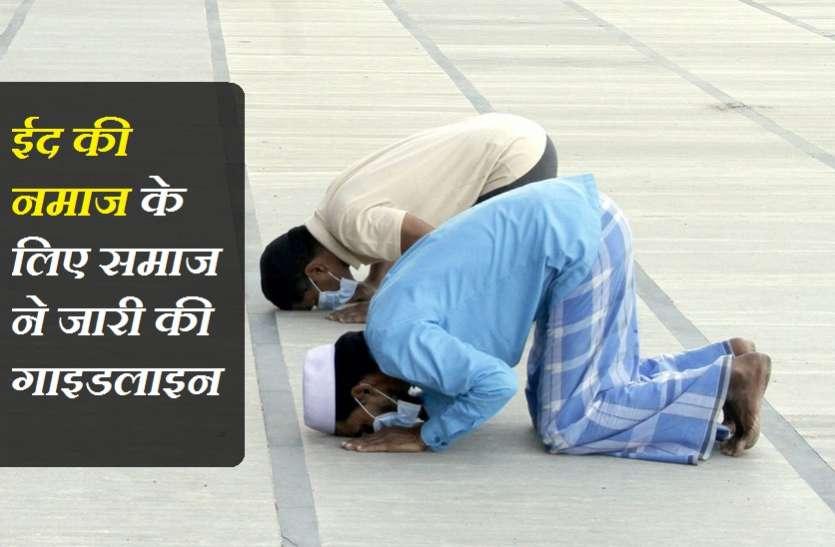 ईद की नमाज के लिए समाज ने जारी की गाइडलाइन