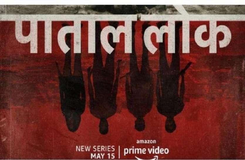 Paatal Lok: बॉलीवुड एक्टर्स ने की Anushka Sharma की वेब सीरीज की जमकर तारीफ