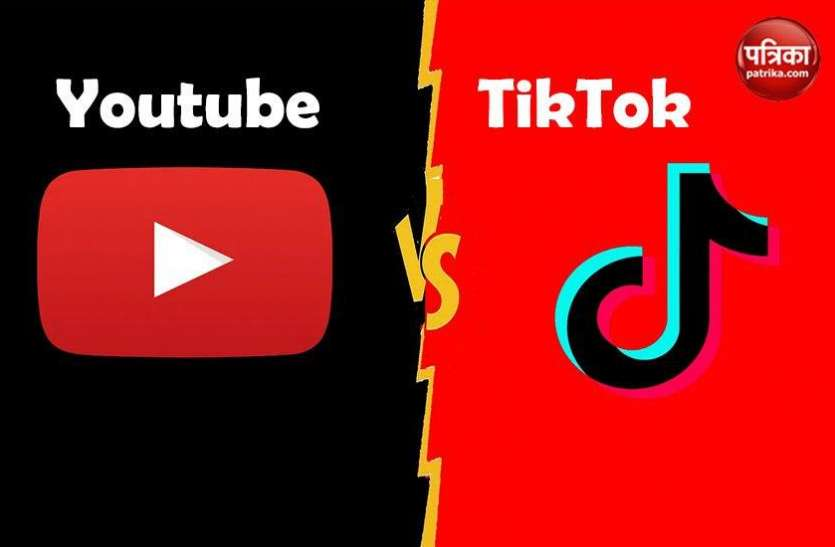 TikTok Vs Youtube: Google Play Store पर TikTok की रेटिंग पहुंची 2, जानें पूरा मामला