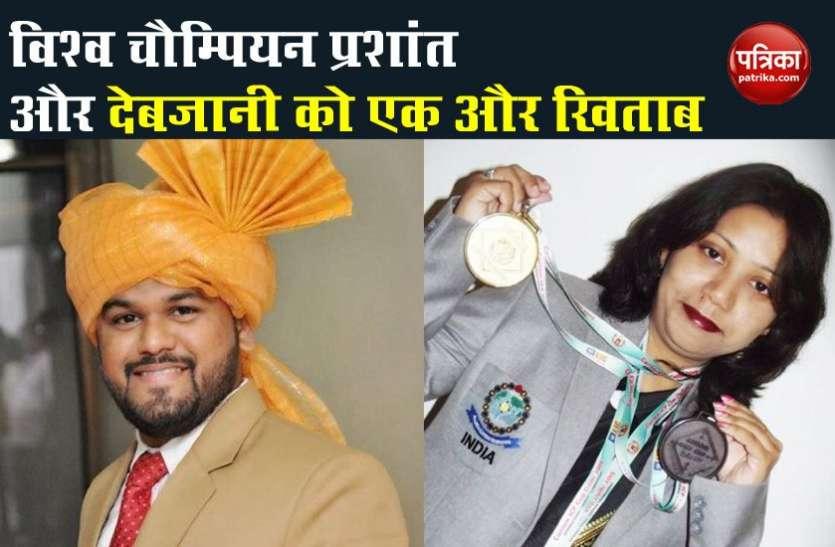 विश्व चैम्पियन Prashant More ने जीती ऑनलाइन कैरम प्रतियोगिता, महिला वर्ग में Debjani Tamuly चैम्पियन