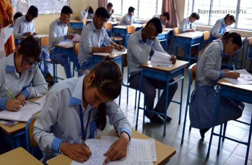 CG Board Exam 2021: मई के पहले हफ्ते में हो सकती है बोर्ड परीक्षा, जल्द घोषित होंगे एग्जाम के डेट