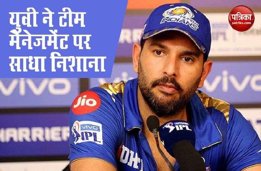Yuvraj Singh ने Team Management पर उठाया सवाल- पसंदीदा खिलाड़ियों को देती है मौका, चयनकर्ता निरीह
