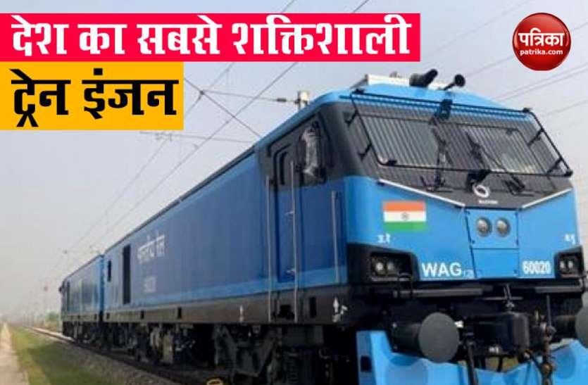 Indian Railways की बड़ी कामयाबी, देश का सबसे शक्तिशाली इंजन पटरी पर दौड़ा