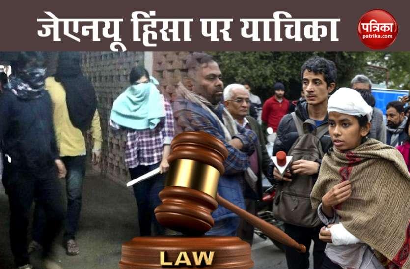 JNU Violence पर जल्द सुुनवाई की मांग, दिल्ली की अदालत ने खारिज की याचिका