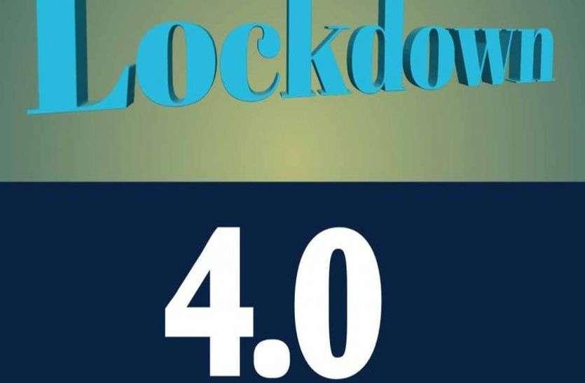 Good News: lockdown 4.0 में खुलेंगे Marriage Home सशर्त हाेंगी शादियां, जानिए और क्या मिली हैं छूट