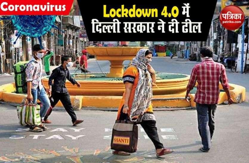 लॉकडाउन 4.0 : ऑड ईवन में दुकानें खुलने समेत दिल्लीवालों को मिली इन 10 चीजों की छूट